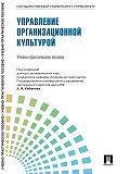 Коллектив авторов -Управление персоналом: теория и практика. Управление организационной культурой