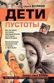 Сергей Волков - Дети пустоты
