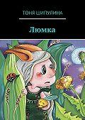 Тоня Шипулина - Люмка