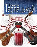 Валентин Терлецький -Рок-н-рол, стакан, кохання