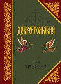 Святитель Макарий Коринфский - Добротолюбие. Том IV