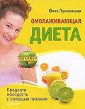 Юлия Лужковская -Омолаживающая диета