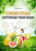 Михаил Титов -Терапия Герсона. Сопутствующее учебное пособие
