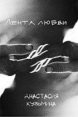 Анастасия Кузьмина -Лентa любви