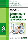 Вера Субчева -Социально-бытовая ориентировка. 8класс