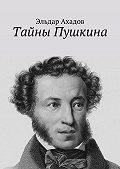 Эльдар Ахадов - Тайны Пушкина