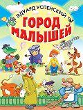 Эдуард Успенский -Город малышей (сборник)