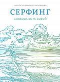 Никита Замеховский-Мегалокарди - Серфинг. Свобода быть собой