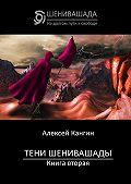 Алексей Кангин -Тени Шенивашады. Книга вторая