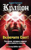 Андрей Суконкин - Крайон. Включите Свет! Послания, которые помогут найти ключи к счастью