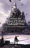 Филип Рив -Смертные машины