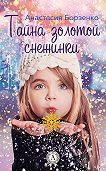 Анастасия Борзенко -Тайна золотой снежинки