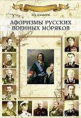 Николай Каланов -Афоризмы русских военных моряков