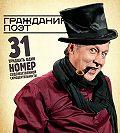 Дмитрий Быков -Гражданин Поэт. 31 номер художественной самодеятельности