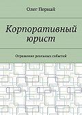 Олег Пернай -Корпоративный юрист. Отражение реальных событий