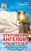 Ренат Гарифзянов -Откровения Ангелов-Хранителей. Ангелы о семейной жизни, свадьбах, любви