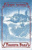 Борис Акунин -Планета Вода (сборник с иллюстрациями)