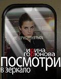 Ирина Горюнова - Посмотри в зеркало