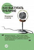 Никита Непряхин - Как выступать публично: 50 вопросов и ответов