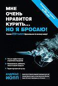 Андреас Иопп -Мне очень нравится курить… но я бросаю!