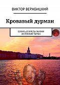 Виктор Вержбицкий -Кровавый дурман. Серия «Секреты жизни загранью тьмы»