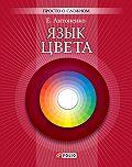Е. Ю. Антоненко - Язык цвета