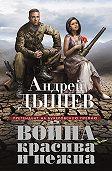 Андрей Дышев - Война красива и нежна