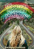 Аксинья Байкова -Обратная сторона радуги