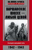 Александр Ильюшечкин -Варшавское шоссе – любой ценой. Трагедия Зайцевой горы. 1942–1943