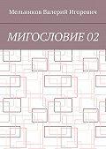 Валерий Мельников -МИГОСЛОВИЕ02