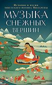 Джецюн Миларепа - Музыка снежных вершин. Истории и песни тибетского йогина Миларепы