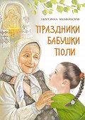 Екатерина Каликинская -Праздники бабушки Поли