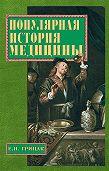 Елена Грицак -Популярная история медицины