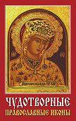 Виолетта Хамидова -Чудотворные православные иконы