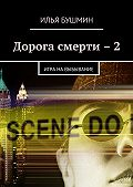 Илья Бушмин -Дорога смерти –2. Игра навыбывание