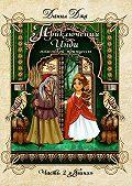 Данил Джа -Приключения Инди, маленькой принцессы. Часть вторая «Ягиня»
