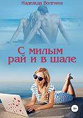 Надежда Волгина -С милым рай и в шале