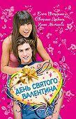 Светлана Лубенец -День святого Валентина (сборник)