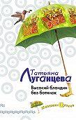 Татьяна Луганцева -Высокий блондин без ботинок