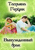 Татьяна Герцик -Вынужденный брак