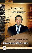 Александр Николаевич Матанцев - «Величава Русь моя». Исторические поэмы