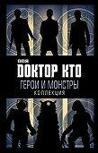 Коллектив авторов -Доктор Кто. Герои и монстры (сборник)