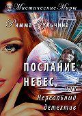 Римма Ульчина -Послание небес, или Нереальный детектив