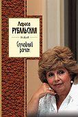 Лариса Рубальская -Случайный роман (сборник)