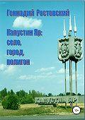 Геннадий Ростовский -Капустин Яр: село, город, полигон