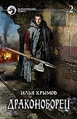 Илья Крымов -Драконоборец. Том 2