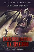 Джаспер Ффорде -Последняя Охотница на драконов