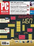 PC Magazine/RE - Журнал PC Magazine/RE №11/2011