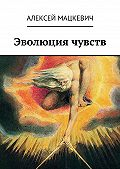 Алексей Мацкевич - Эволюция чувств