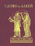 Алкей -Сапфо и Алкей (сборник)